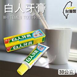 ORG《SD1509a》台灣製MIT~ 加購優惠價! 限購5條~ 旅行組 攜帶 白人牙膏 牙膏 旅行旅遊 出國 清潔用品