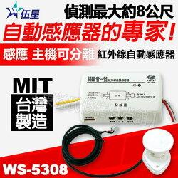 伍星 WS-5308 掃瞄者一號紅外線自動感應器 (隱藏式主機與感應器分離) 台灣製造