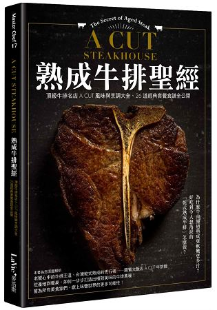 熟成牛排聖經: 牛排名店A CUT風味與烹調大全、26道 套餐食譜全公開