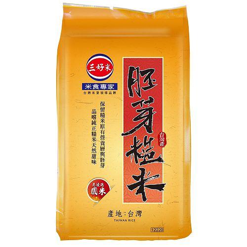 三好米 胚芽糙米 3kg
