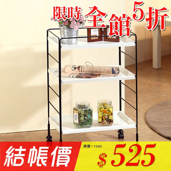 【悠室屋】簡約三層鐵線架 45x29x72 cm 置物架 收納架 多功能用途 附滾輪 鐵線框架