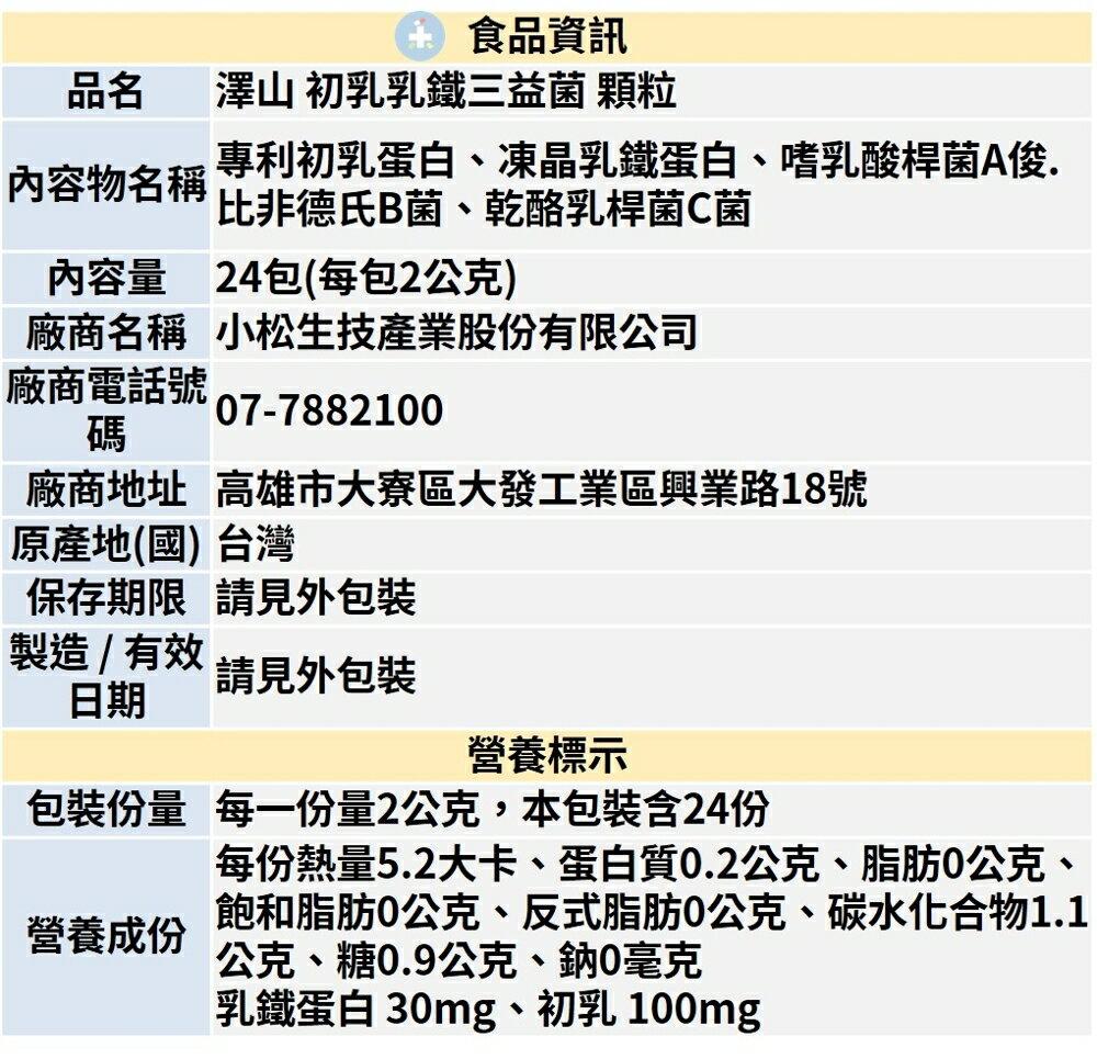 澤山 初乳乳鐵三益菌 顆粒 2gX24包 粉劑 免運