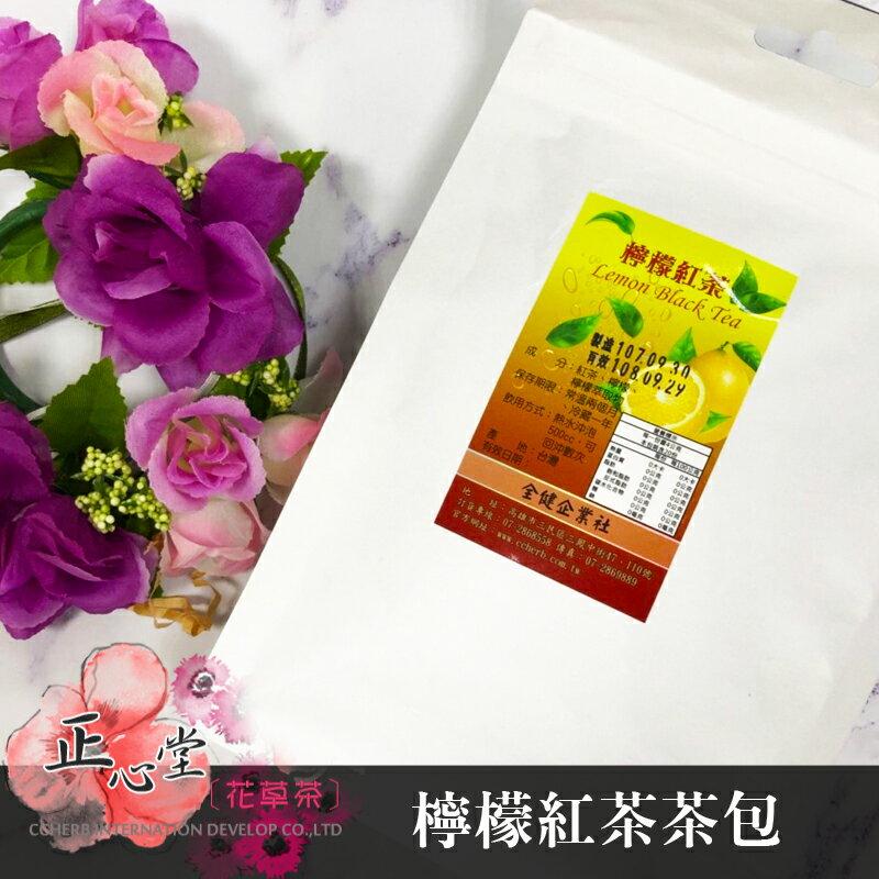 【正心堂】檸檬紅茶包 20入 檸檬 紅茶 茶袋 清爽檸檬香 花茶包▶年貨大街 牛年必買年貨