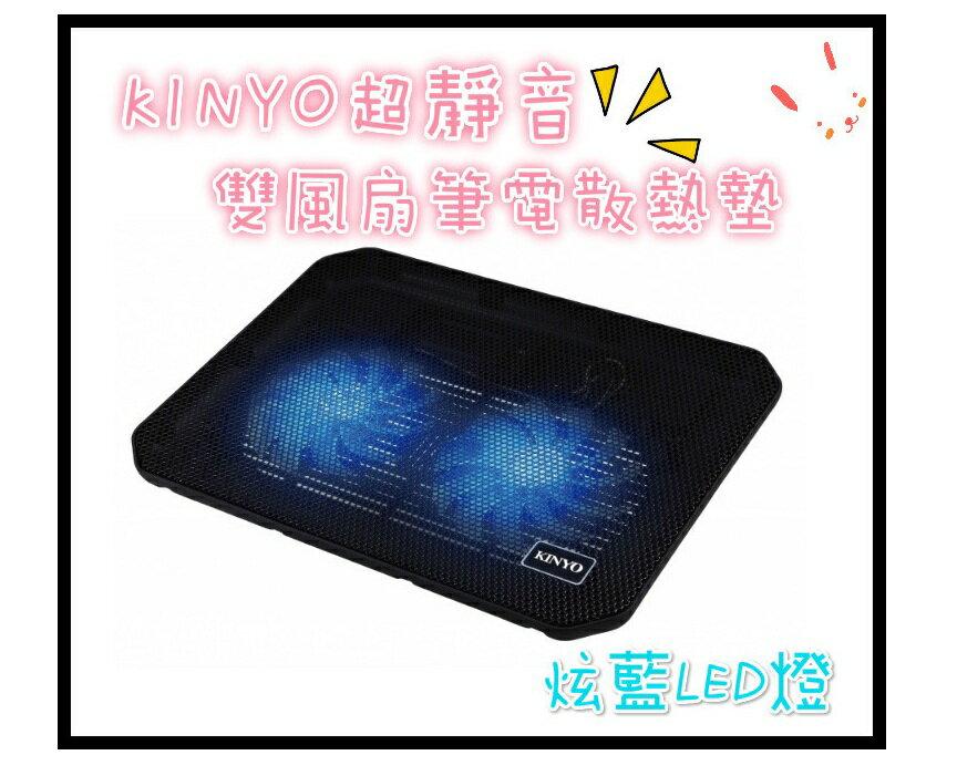KINYO 超靜音雙風扇筆電散熱墊 電腦散熱器/筆電散熱/散熱架/散熱墊/apple/ NCP-015