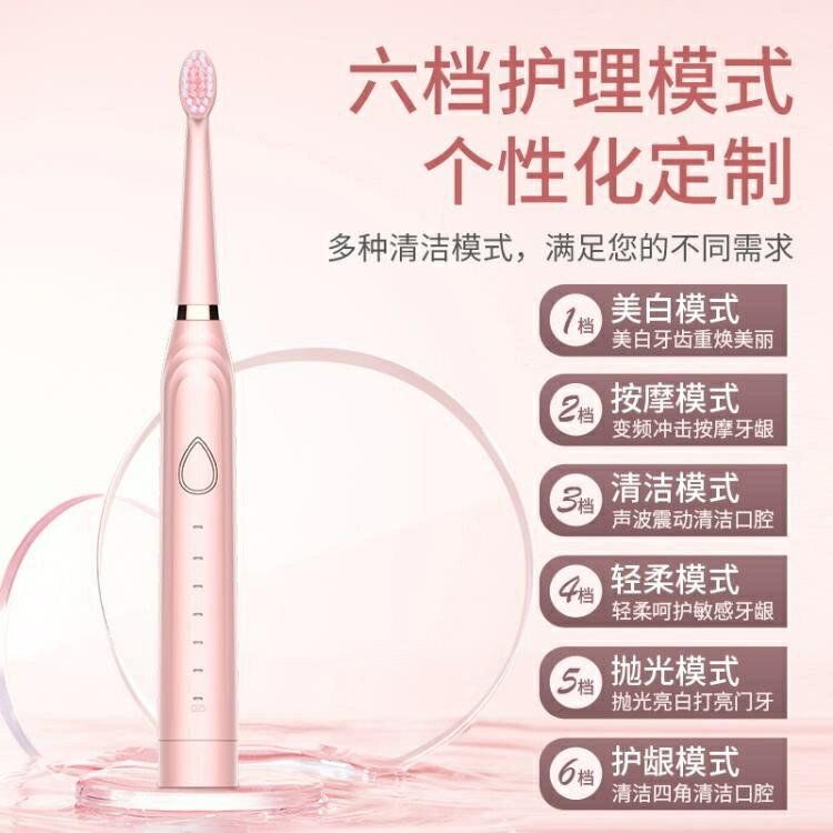 電動牙刷 新款電動牙刷軟毛6六檔成人款USB充電超聲波震動電動牙刷