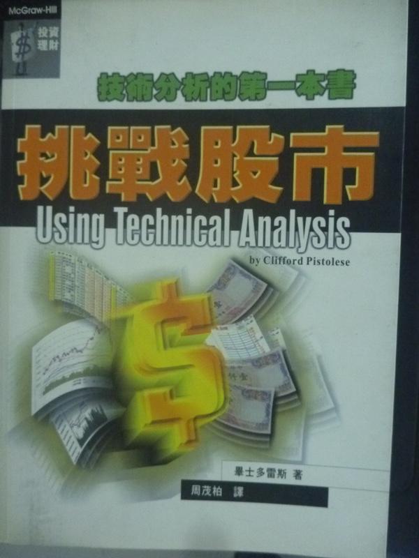 ~書寶 書T7/股票_LEK~挑戰股市:技術分析的第一本書_克里佛‧畢士多雷斯