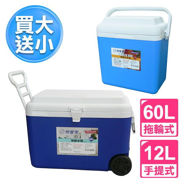 妙管家 拖輪冰桶60L + 12L掀蓋式冰桶 贈冷媒2入