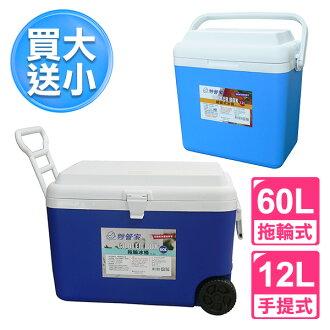【超值組合】妙管家 拖輪冰桶60L + 12L掀蓋式冰桶