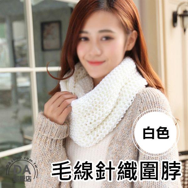 《DA量販店》春日 保暖 針織 套頭 圍巾 圍脖 頸套 脖套 白色(V50-1698)