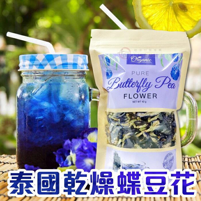 泰國乾燥蝶豆花40g 花茶 飲料[TH885032413]千御國際
