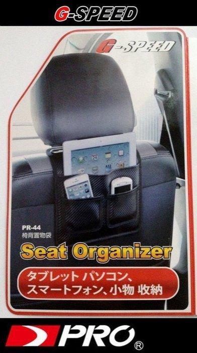 權世界@汽車用品 G-SPEED 汽車座椅頭枕固定式 後座通用型CARBON碳纖紋多功能置物袋 PR-44