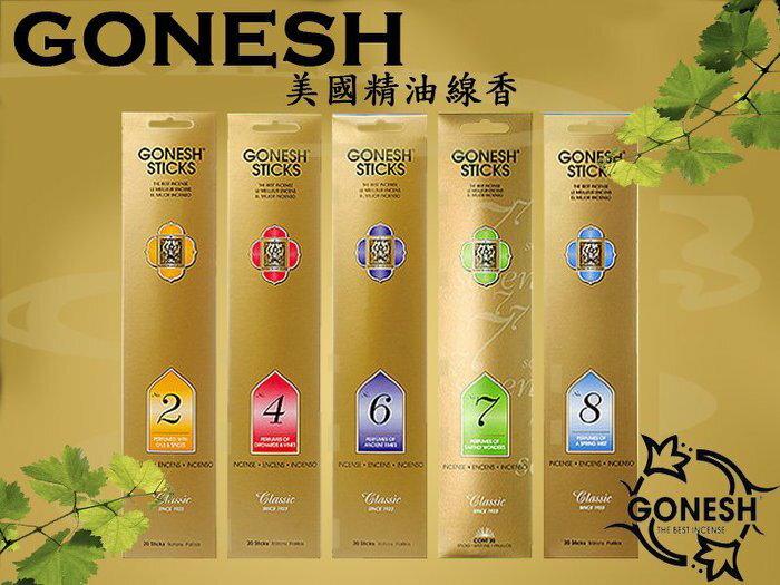 【彤彤小舖】Gonesh 美國精油線香~全系列-20支裝 / 美國進口 潮流店最愛