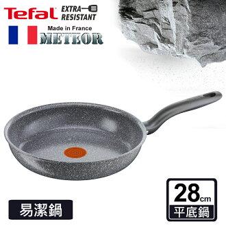Tefal法國特福 大理石陶瓷IH系列28CM易潔平底鍋(電磁爐適用)