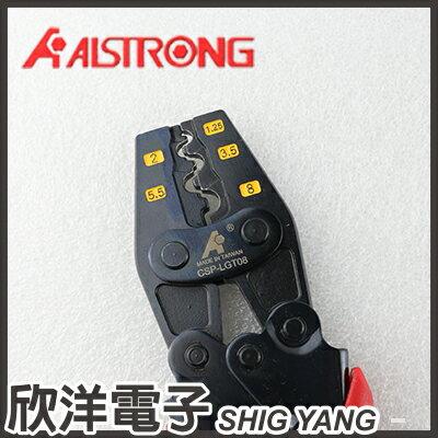 ※ 欣洋電子 ※ALSTRONG 新一代 省力壓著鉗 附鬆緊調整鈕(LGT-08)