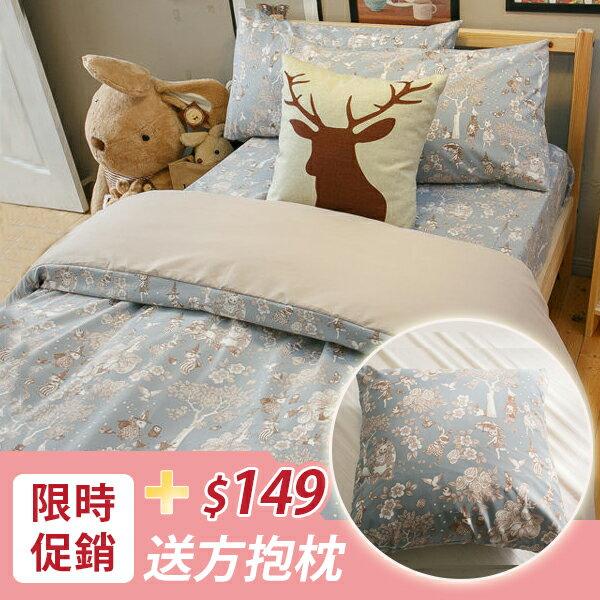 鹿先生的奇幻小屋床包組 單人 / 雙人【限時超值加購同款方抱枕】台灣製造 床包 / 被套 / 寢具 / 兩用被 棉床本舖 1