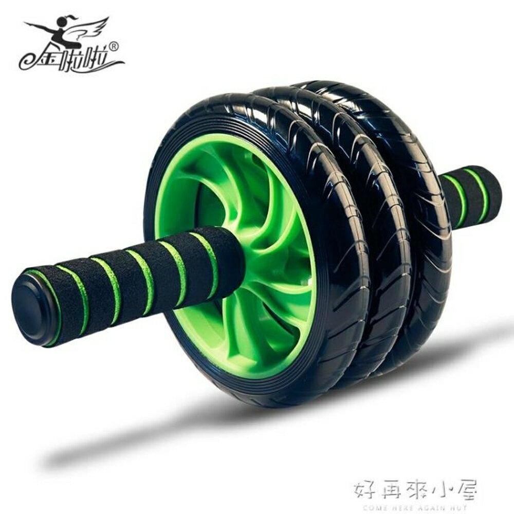 健腹輪鍛練腹部推輪運動滑輪俯臥撐滾輪健身器材家用男腹肌輪 好再來小屋 igo