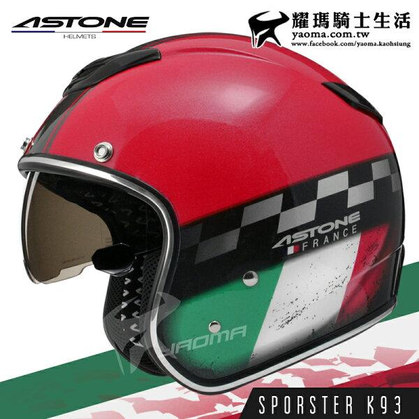 【贈好禮】ASTONE安全帽|SPORSTERK93紅內藏墨片內鏡復古帽381G耀瑪騎士生活機車部品