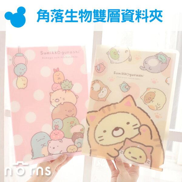NORNS【角落生物雙層L型資料夾】角落小夥伴A4文件夾L夾檔案夾可愛文具貓咪粉色正版SumikkoGurashi