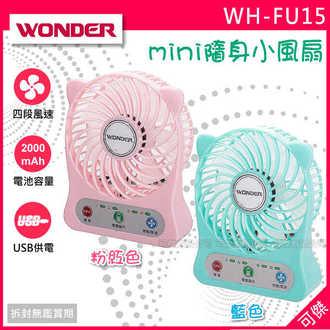 可傑 WONDER 旺德  WH~FU15 充電式迷你USB風扇  mini隨身 超靜音