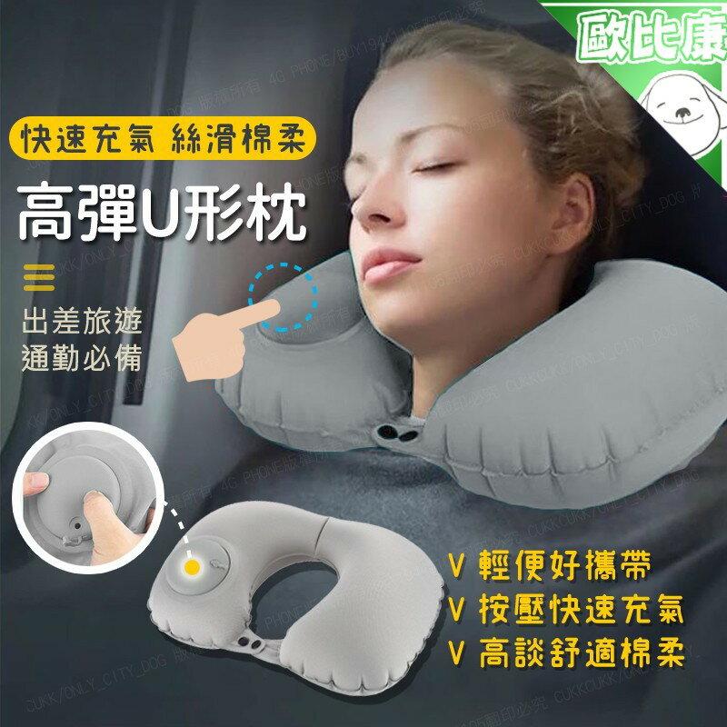 【歐比康】 牛奶絲按壓式自動充氣枕 充氣枕 按壓充氣枕 U型枕 充氣枕 頸枕 護頸枕 按壓充氣枕 飛機枕