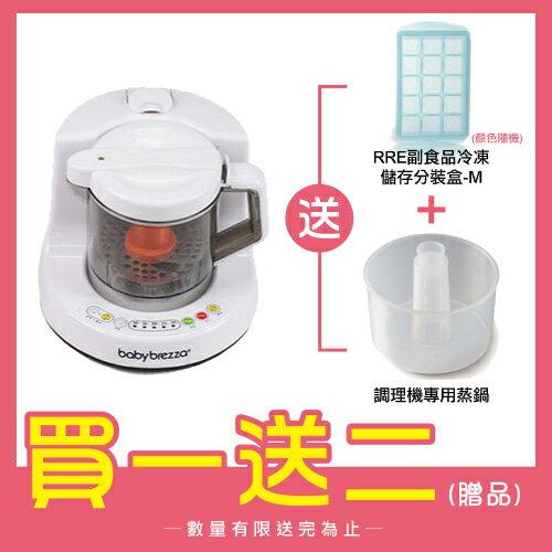 【買一送二】美國Baby brezza食物調理機【送專用蒸鍋+RRE副食品冷凍儲存分裝盒-M(中)】【悅兒園婦幼生活館】