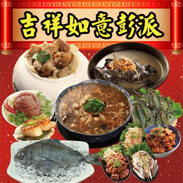 優食網:吉祥如意澎派組5~8人享用年菜輕鬆上桌