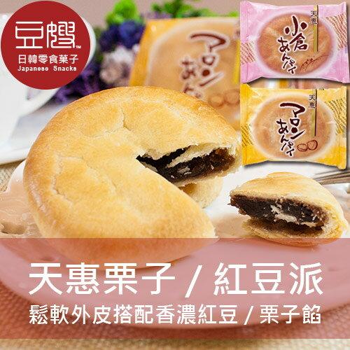 【豆嫂】日本零食天惠紅豆栗子派(單顆)★5月宅配$499免運★