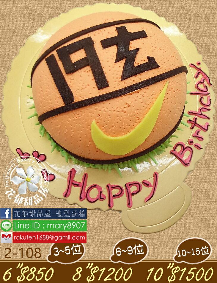 籃球立體造型蛋糕-6吋-花郁甜品屋2108
