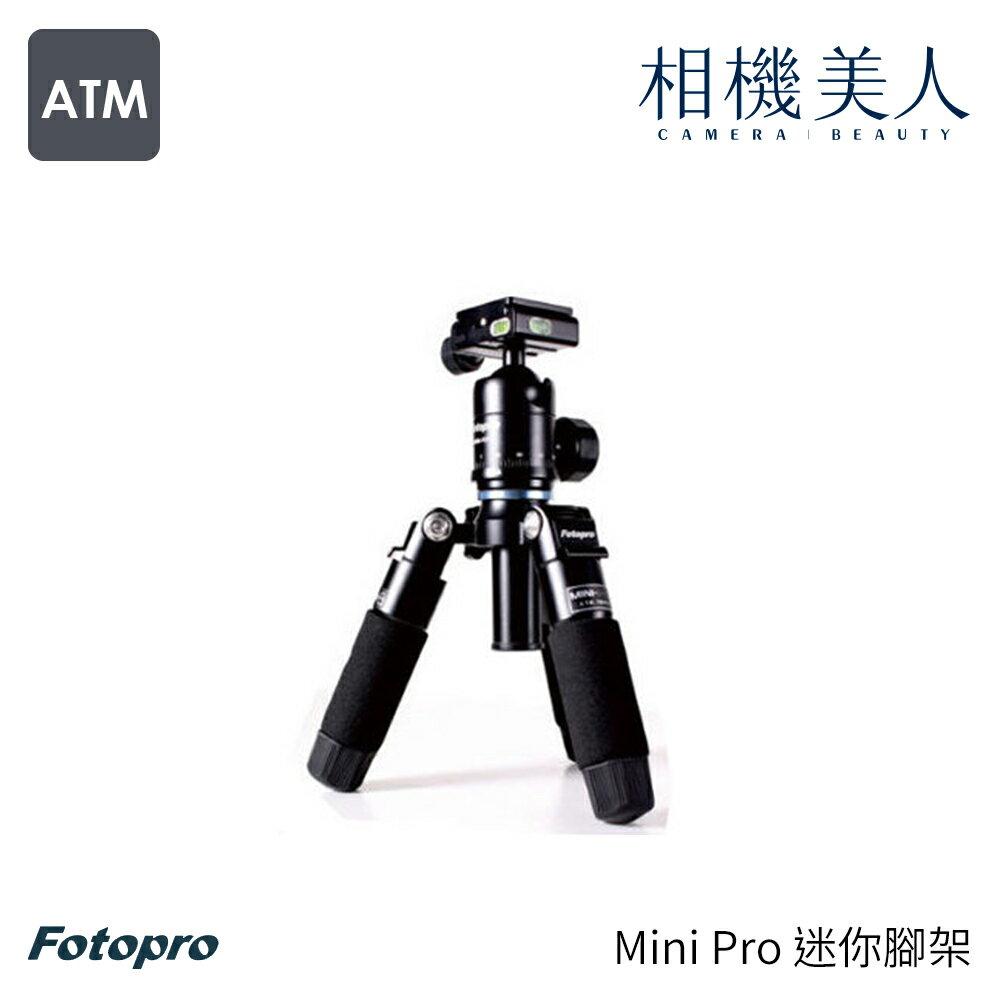 Fotopro 富圖寶 Mini Pro 迷你腳架 小型腳架 公司貨 - 限時優惠好康折扣