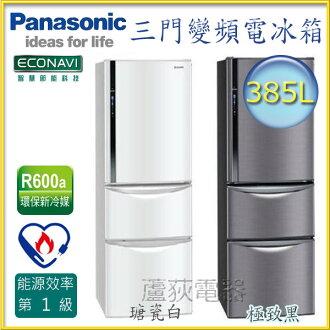 【國際 ~蘆荻電器】全新 385L【 Panasonic ECONAVI變頻三門冰箱】NR-C387HV
