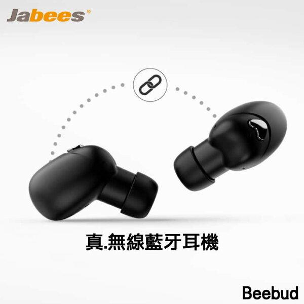 志達電子BeebudJabees真無線運動型藍牙耳機麥克風可調整音量換曲藍牙5.0