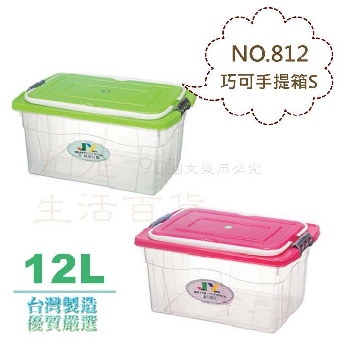【九元 】展瑩812 巧可手提箱S 12L 密封收納盒 手提收納箱 製