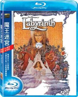 魔王迷宮三十週年紀念版BD
