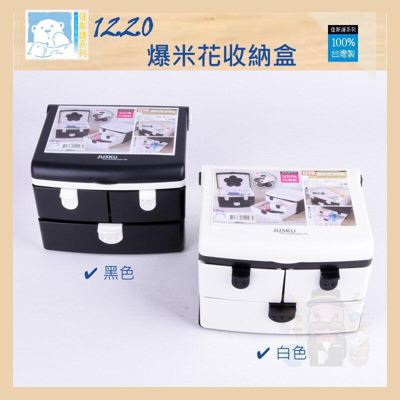 《大信百貨》佳斯捷 1220 爆米花收納盒 整理盒 收納 小物盒 台灣製 醫用箱 收納箱 置物箱