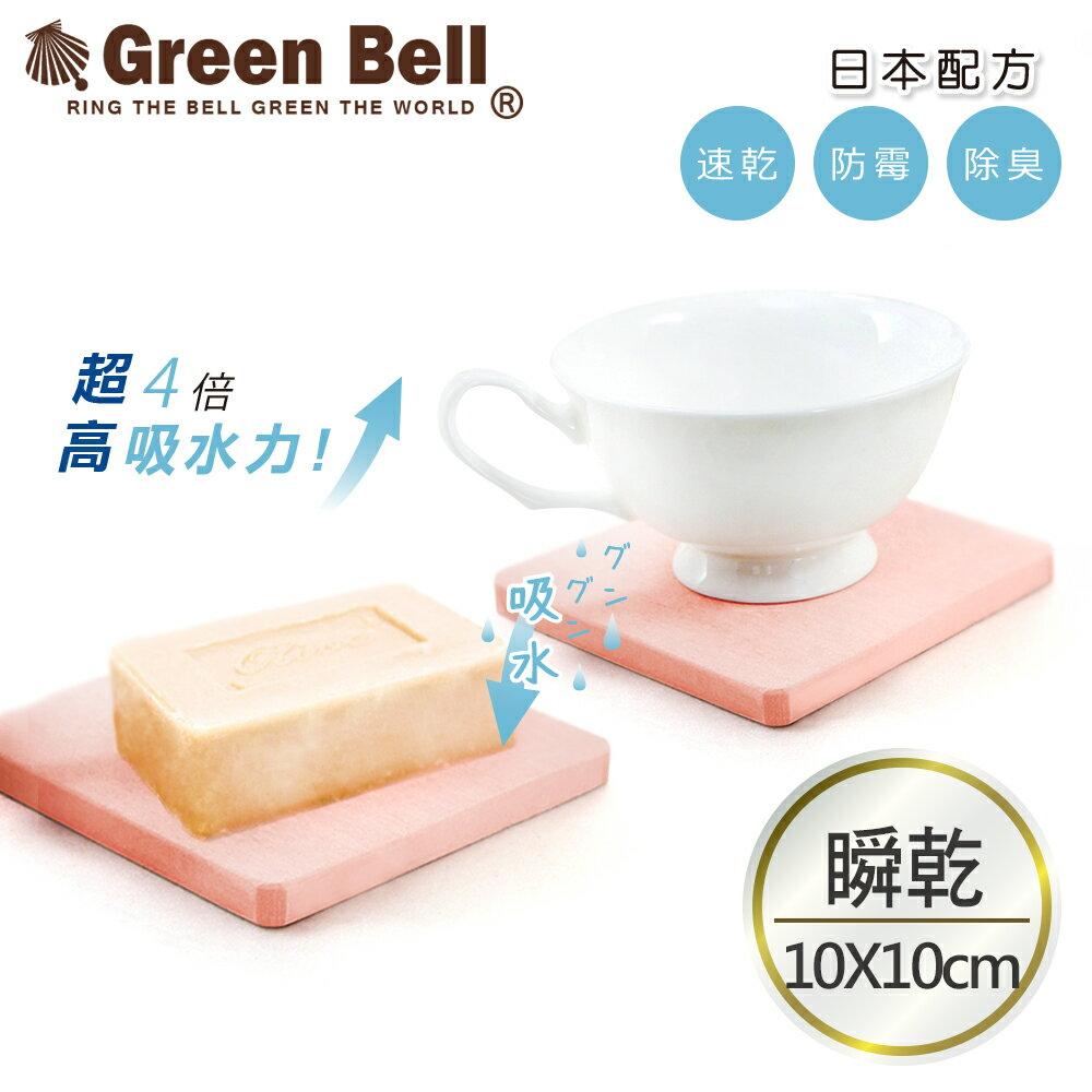 Green Bell綠貝 珪藻土瞬效超吸水杯墊/肥皂墊(一入)