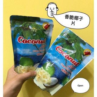 泰國 蘇美島 奶香椰子片 40克 急速冷凍新鮮完整保存(現貨)立即出貨!