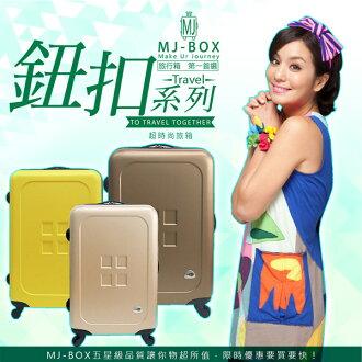 MJ-BOX JUST BEETLE 魔方鈕扣系列 ABS輕硬殼旅行箱/行李箱 24吋+28吋 亮黃色