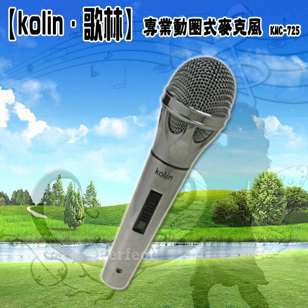 【kolin ● 歌林】專業動圈式麥克風 KMC-725   **免運費**