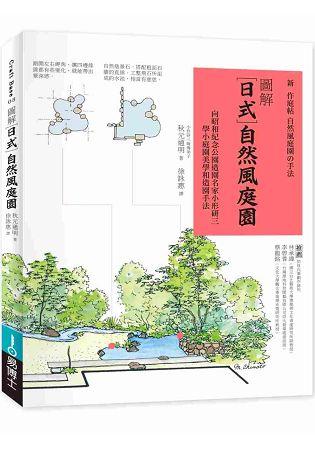 圖解日式自然風庭園:向昭和 公園造園名家小形研三學小庭園美學和造園手法