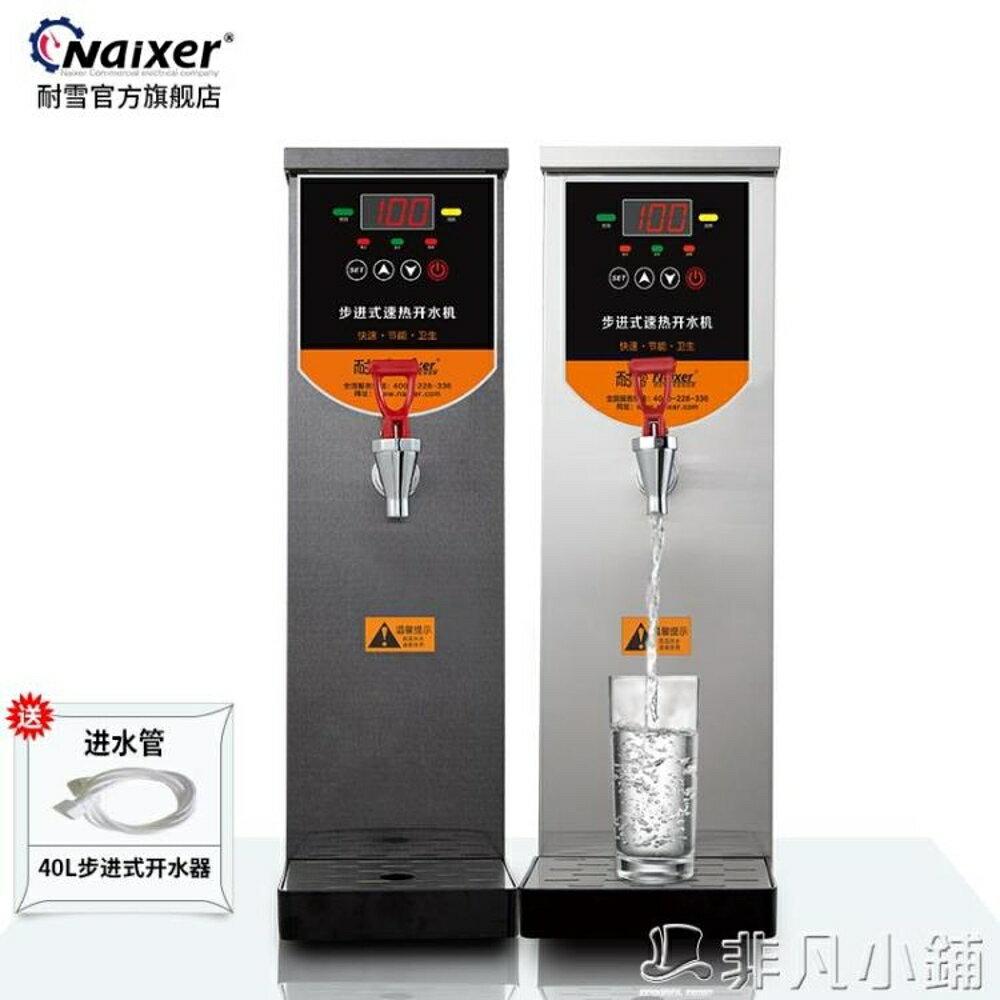 開水機 20L開水器商用奶茶店全自動步進式不銹鋼電熱開水機 全館85折起 JD