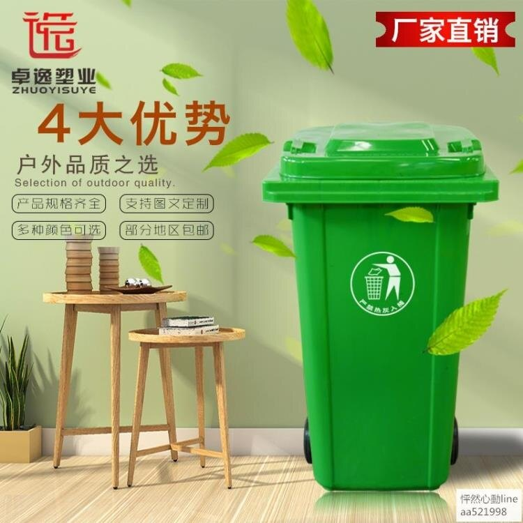 50L戶外垃圾桶大號240升掛車塑料分類箱環衛小區室內小桶