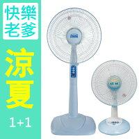 夏日涼一夏推薦★涼夏超值組★【華信】14吋立扇 HF-1499+10吋桌扇HF-1010/電風扇