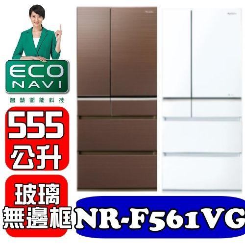 Panasonic國際牌【NR-F561VG-T1】555公升六門變頻冰箱
