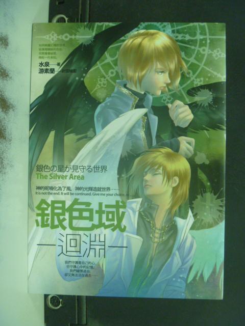 【書寶二手書T9/一般小說_KMF】銀色域.迴淵 完_水泉