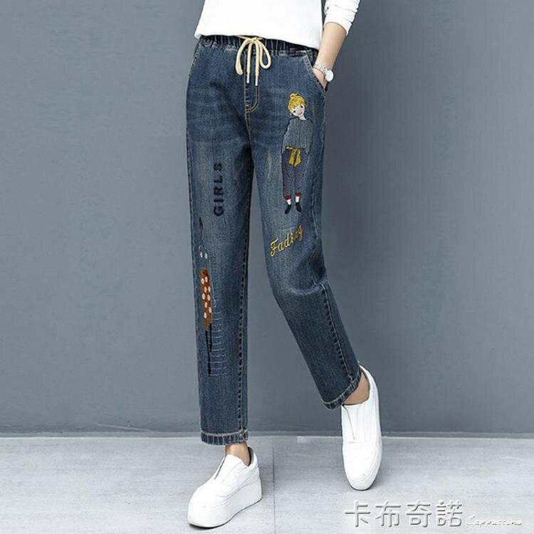 高腰牛仔褲女春秋新款寬鬆哈倫褲女顯瘦鬆緊腰九褲百搭小腳褲 果果輕時尚