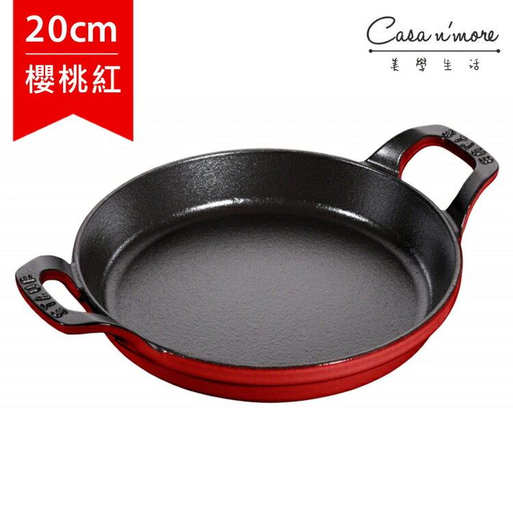 Staub 圓形可推疊烤盤 鑄鐵烤盤 堆疊盤 20cm 櫻桃紅 法國製造 - 限時優惠好康折扣