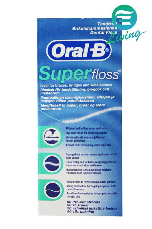 ORAL-B SUPER FLOSS 三合一牙線補充包 #17369
