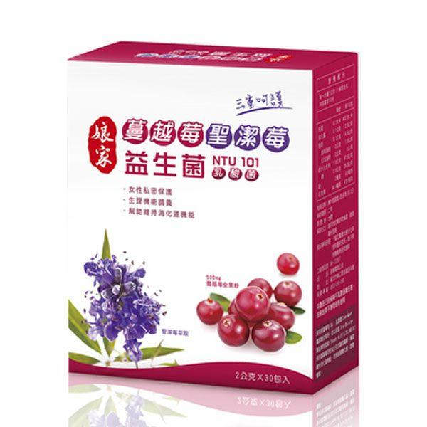 即期良品出清 效期2020.05【娘家】蔓越莓聖潔莓益生菌30入 / 組 - 限時優惠好康折扣