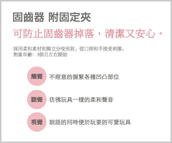 Richell利其爾 - 固齒器 粉紅色一般型 (附固定夾) 1