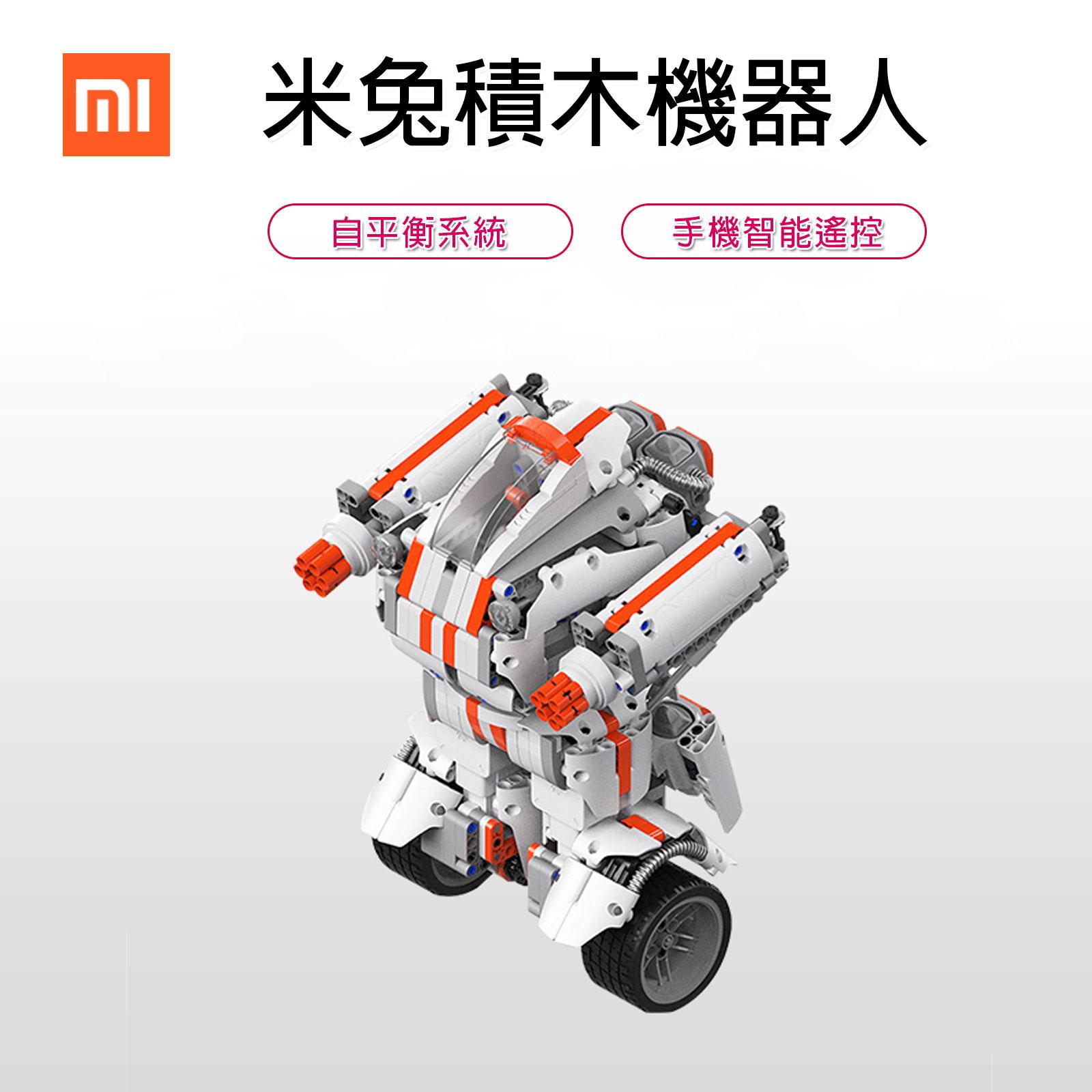 【原廠正品】米兔積木機器人 兒童益智 樂高機器人 遙控【O3355】☆雙兒網☆ 0